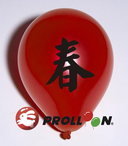 【大倫氣球】新春氣球 紅色- 春、福 各印一面 10吋 雙面印刷 單顆 春節 過年 新春 尾牙 春酒