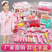 兒童過家家小醫生扮演玩具醫療工具箱套裝女孩護士打針女童聽診器【小橘子】