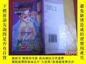 二手書博民逛書店罕見獵手變色龍(2)Y11011 井上雄彥 德宏出版社 出版19