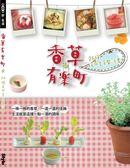 (二手書)香草有樂町:26種食用香草魔法書