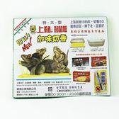 【台灣珍昕】台灣製 上黏 加味奶香黏鼠板系列~2種尺寸 此商品頁銷售(大) 1盒2入