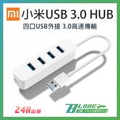 【刀鋒】小米 USB 3.0 HUB 分線器 四孔充電器 USB延長線 多孔USB 擴充器 輕巧便攜