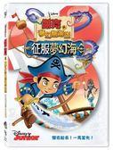 傑克與夢幻島海盜:征服夢幻海 DVD 【迪士尼開學季限時特價】 | OS小舖