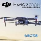 【Mavic 2 Zoom 單機版】空拍機 DJI 大疆 御 2倍光學變焦 無人機 台灣公司貨 一年保固 屮S6