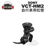 SONY 索尼 VCT-HM2 自行車用扣管 適用SONY ACTION CAM X3000 AS300 AS50 公司貨