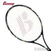 網球拍 波力Epoch新紀元繫列新款網球拍碳纖維初中級訓練單拍 名創家居DF
