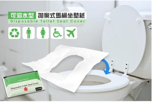【NF10】一次性馬桶墊 溶水坐10片裝坐廁紙 馬桶坐墊紙 10入便捷裝 方便 衛生 NF