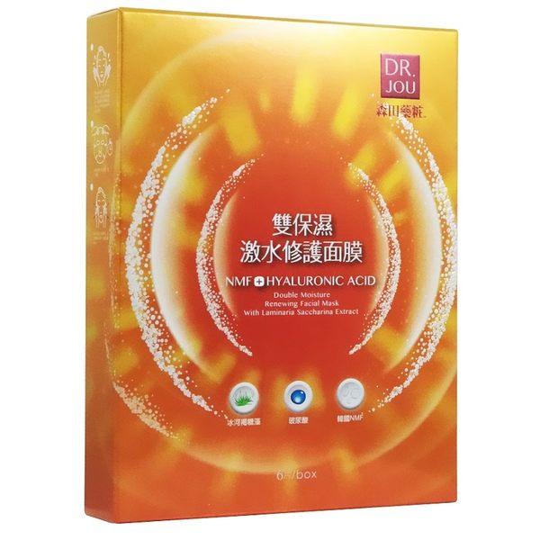 【森田藥粧】雙保濕激水修護面膜6片入x6盒(6040093)