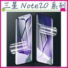 三星 Note20 Ultra 水凝膜保護膜 藍光保護膜 全屏覆蓋 曲面手機膜 高清 滿版螢幕保護膜 (2片入)