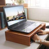(百貨週年慶)螢幕架筆電架顯示器增高架簡易桌上置物收納架打印機手提電腦支架WY