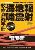 (二手書)輻射、地震、海嘯救命避難手冊