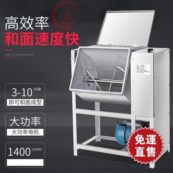 和面機商用25公斤15公斤5活面10自動揉面打面家用攪面小型攪拌機 【全館免運】