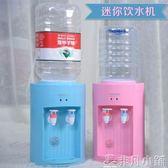 飲水機 迷你型飲水機台式小型飲水器桌面迷你飲水機家用加熱送小桶 JD 非凡小鋪