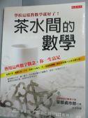 【書寶二手書T8/財經企管_ZJY】茶水間的數學_笹部貞市郎