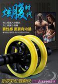 健腹輪腹肌輪女家用鍛煉健身器材男士收腹瘦腰運動健身滾輪 酷斯特數位3c