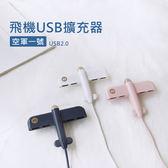 飛機USB擴充器 4埠HUB集線器 分線器 USB2.0 (4 por白色