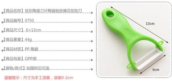 [協貿國際] 多功能陶瓷削皮器瓜刨刨刀 (15個價)