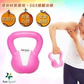 FunSport 3公斤壺鈴kettlebell(粉紅)
