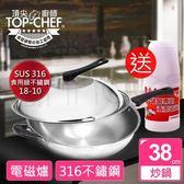[24hr-現貨快出] 頂尖廚師 鍋子 廚房器具 MIT 316 七層 複合金 不鏽鋼 炒鍋 38公分 單耳 可用電磁爐