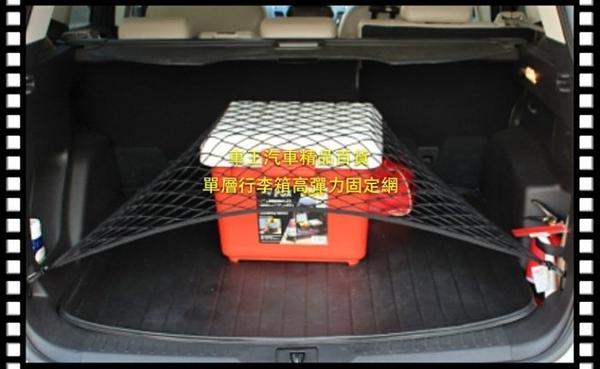 【車王小舖】福特KUGA固定網 KUGA後車箱置物網 KUGA 雙層 高彈力