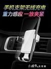 汽車載無線充電器華為mate20pro手機支架p30蘋果x抖音8快充xs秒殺價 【全館免運】