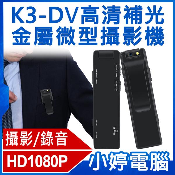 【免運+3期零利率】全新 K3-DV高清補光金屬微型攝影機 秘密錄影/拍照/錄音 針孔錄影