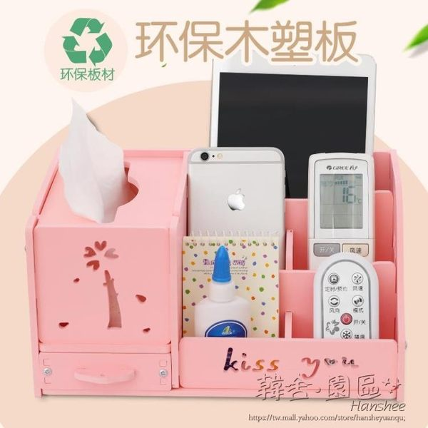 618好康又一發多功能抽紙盒紙巾盒家用客廳茶幾遙控