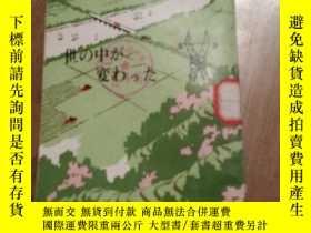 二手書博民逛書店罕見《日文》換了人間Y13610 高玉寶等 外文出版社 出版19