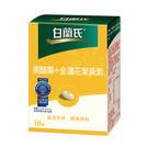 白蘭氏 黑醋栗+金盞花葉黃素 10錠