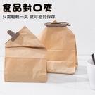 【食品封口夾】8入裝 廚房密封夾 零食保鮮封口夾子 食品夾 茶葉保鮮