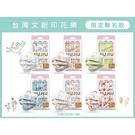 親親JIUJIU 醫用口罩(10入)印花樂美感生活系列 【小三美日】款式可選 MD雙鋼印