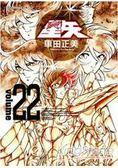 聖鬥士星矢(完全版)22(完)