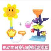 寶寶洗澡玩具男孩向日葵花灑噴水電動兒童花灑女孩戲水玩具 曼莎時尚