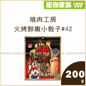 寵物家族-燒肉工房#42火烤鮮嫩小骰子200g