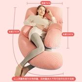 孕婦枕頭護腰側睡枕側臥用品孕靠枕u型睡枕多功能托腹睡覺墊抱枕【免運】