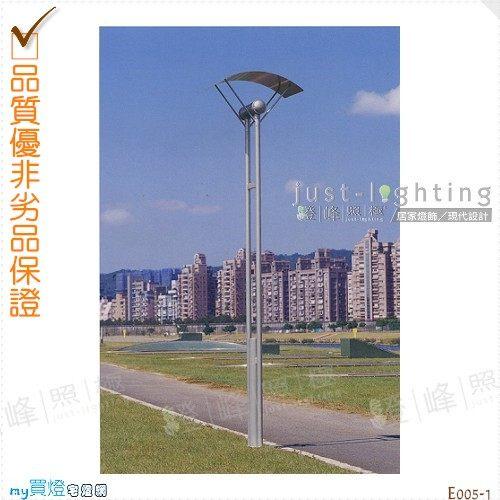 【景觀立燈】E27 單燈。鋁合金。防雨防潮耐腐蝕。高350cm※【燈峰照極my買燈】#E005-1