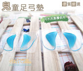 ○糊塗鞋匠○  優質鞋材  H08自黏矽膠兒童足弓墊 腳窩墊 熱塑材質