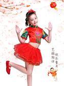 演出服男女童表演服裝幼兒園秧歌服中國舞民族舞蹈服 三角衣櫃