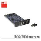 【限時特賣+24期0利率】NAD MDC DD-BluOS 2 數位串流 - 無線高音質數位串流模組 公司貨