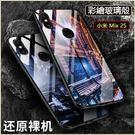 鋼化彩繪 小米 小米 Mix 2S  手機殼 防摔 鋼化玻璃後蓋 個性彩繪 強化玻璃 小米 Mix 2s 全包邊 保護殼