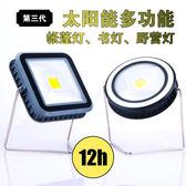 野營燈 多功能可充電野營帳蓬燈太陽能戶外馬燈露營地應急超亮LED 小宅女大購物