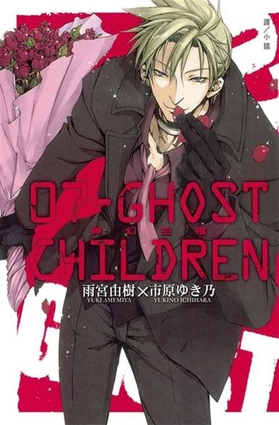 (二手書)07 - GHOST~神幻拍檔~CHILDREN