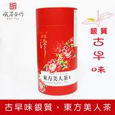 2019夏摘 古早味(銀質)東方美人茶150g 峨眉茶行