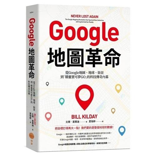 Google地圖革命(從Google地圖.地球.街景到精靈寶可夢GO的科技傳奇內