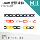 (200CM / 條)(配件不退換) 塑膠鍊條6mm / WCP-06(S) 紅龍/護導欄杆/排隊導引分隔線