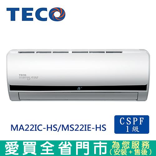 TECO東元4-5坪1級MA22IC-HS/MS22IE-HS變頻冷專分離式冷氣 含配送到府+標準安裝【愛買】