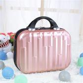 14寸鑽石紋手提箱可愛化妝箱迷你登機箱短途旅行便攜收納箱子母箱創意小鋪