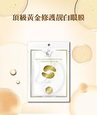 【依洛嘉】頂級黃金修護眼膜3入