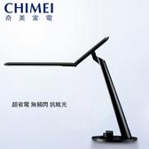 CHIMEI奇美 時尚LED護眼檯燈【LT-ST120D】