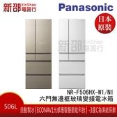 *新家電錧*【Panasonic國際NR-F506HX-N1/W1】500L六門無邊框玻璃系列電冰箱